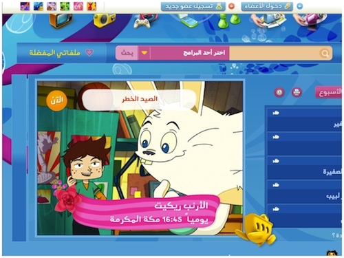 Arabic Resources Kids- Kid World Citizen